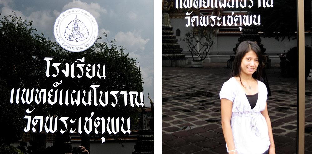 La titolare del Centro Massaggio Thailandese di Bologna My Thai nel 2010 all'uscita della scuola di Massaggio tradizionale del Wat Pho.